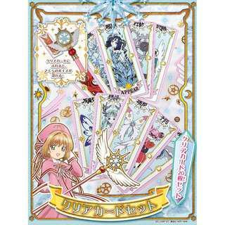 (預訂) 百變小櫻 透明卡編 透明卡set Cardcaptor Sakura