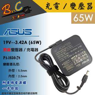 原廠 ASUS 19V 3.42A 65W 變壓器 5.5 2.5mm CPA09-025A 新款 方型 N80 X55