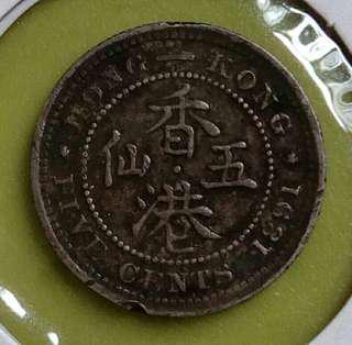1891香港五仙銀幣