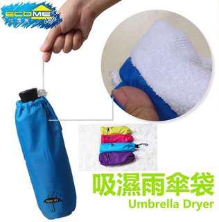 輕便吸濕雨傘套 方便 環保