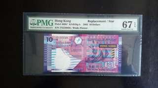 "ZZ 補版紙幣--""三對子"" 趣味號,2003年政府10 元紙幣補版, PMG 67 E"