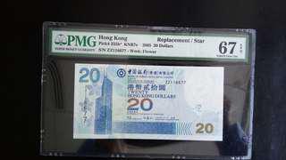 """ZZ 補版紙幣--""""四對子"""",2005年中銀 20 元補版, PMG 67E"""
