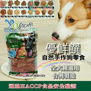 🆕Yofresh ✨優鮮饌 寵物肉乾零食 自然手作零食 狗零食 台灣製造  全犬種適用
