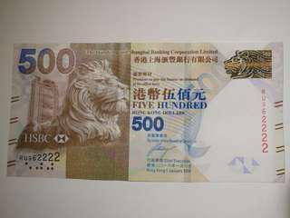2016年匯豐500蚊 獅子號962222