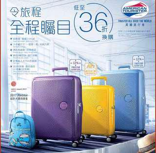萬寧印花35個「美國旅行者行李箱」