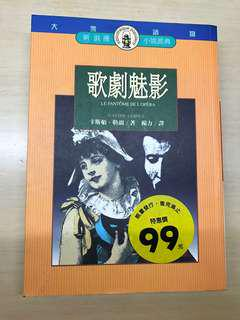 歌劇魅影 phantom of the opera 翻譯小說