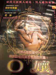 O孃1 中文DVD