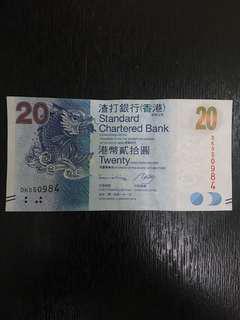 渣打港幣二十元 34歲生日禮物(9月5日)