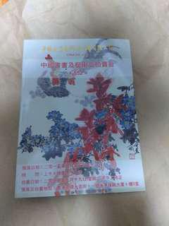 中古 中國書畫及藝術品 第552期 28cmX21cm 全彩圖 32頁 水墨畫 字畫 書法