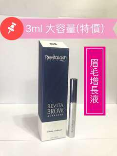 Revitalash Revitabrow 眉毛增長液3ml (特價)