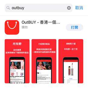 OutBuy急聘