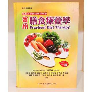 《實用膳食療養學二版 = Practical diet therapy》ISBN:9576407257│偉華書局│章樂綺