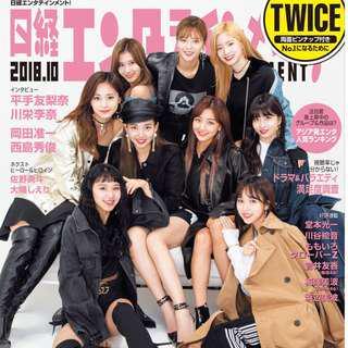 Nikkei Entertainment! magazine OCT issues 2019 TWICE