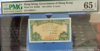 1941香港伍仙、PMG65EPQ
