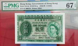 1958香港壹圓、伊利沙伯女皇、PMG67EPQ