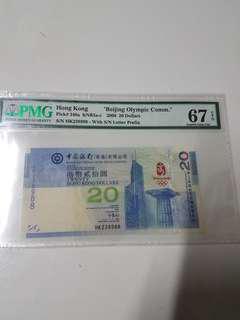 2008年奧運鈔 評級67高分 觀號碼HK238988