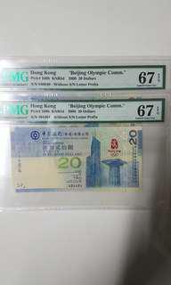 2008年奧運鈔 評級 67高分 觀號碼 重複號鏡子號 兩個數 三個數 兩張