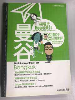 新假期胡慧沖曼谷旅遊書