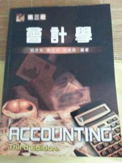 會計學(第三版)、社會研究方法、理財規劃實務(可換物)