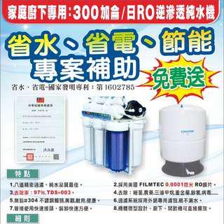 RO逆滲透純水機(價格私)