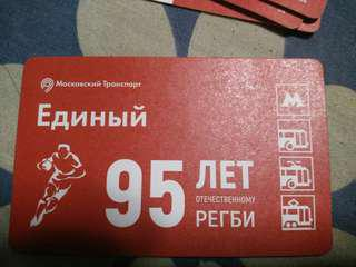 MOSCOW transport CARD       #sam3