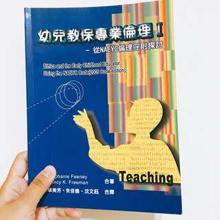 幼兒教保專業倫理書籍