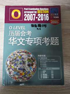 O level chinese past year paper (2007 to 2016)