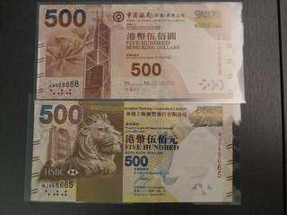 全新直版boc 588 588(sold) , hsbc 665665