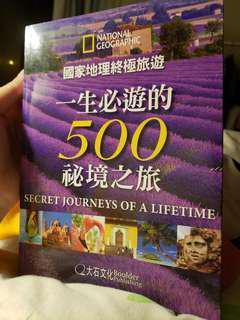 一生必遊500秘境