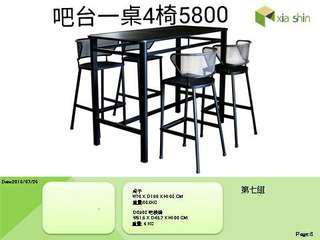 戶外休閒桌椅.吧台一桌4椅5800元