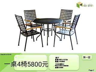 外銷歐美戶外休閒椅1桌4椅.. 台灣制