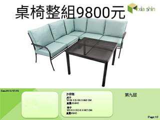 外銷歐美沙發桌椅.9800元. 台灣制