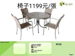 外銷歐美桌戶外椅1199.. 台灣制