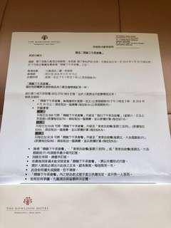 九龍酒店倚窗閣Tea Set 換領券x1