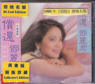 Teresa teng (鄧丽君)偿还 首版 Taurus Japan cd <4b1 to>  very very rare !