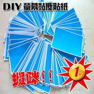 買1送1只要1元 貼膜工具 DIY工具 螢幕保護貼配件 手機貼膜用品 貼紙 藍色黏塵貼 買一送一除塵貼【翔盛】