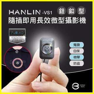 HANLIN VS1 仿真鈕釦高清微型攝影機 隨插即用 行車紀錄器 生存遊戲空拍機 針孔密錄器 DR2 贈旅充+行動電源
