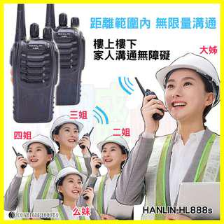 HANLIN-HL888s 無線電對講機 無限電調頻 加贈耳機麥克風 酒店公關/遊戲/倉管/飯店/登山露營