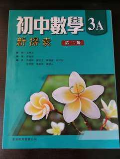 初中數學 新探索 第二版3A冊
