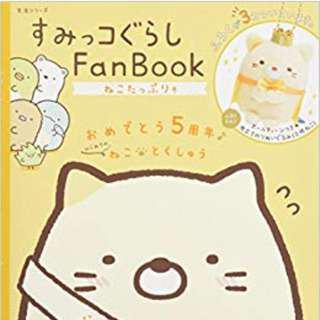 Sumikko Gurashi 5th Year Anniversary Fan Book - Neko Edition Box (FREE MM SHIPPING)