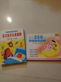 懷孕/孕婦 書籍