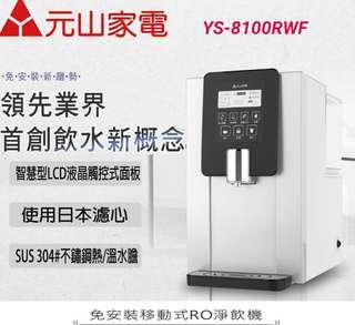 【雲飛小舖】元山~免安裝RO溫熱淨飲機 YS-8100RWF