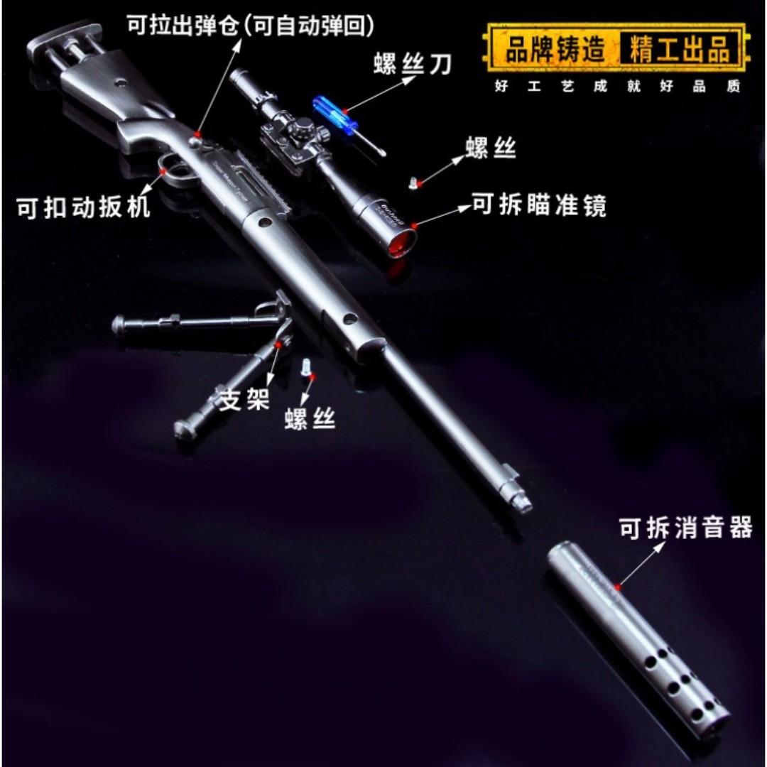 PUBG M24 Sniper Rifle(37cm)