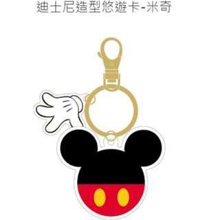 全部完售! 迪士尼造型悠遊卡 米奇 米老鼠 全新空卡 Mickey Mouse 附鑰匙圈 Disney 也有 米妮 美妮