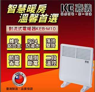 嘉儀防潑水電暖器