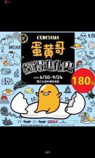 蛋黃哥 懶得進化史 展覽 門票 國立台灣科學教育館 台北