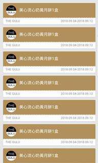 美心流心奶黃月餅wechat電子券,即取免交收,5張起240hkd
