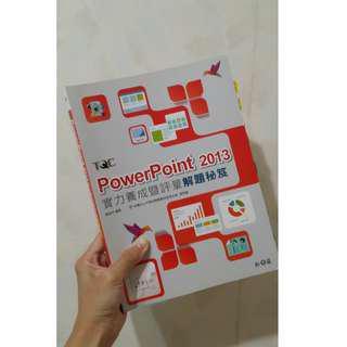 TQC Power Point 2013 實力養成暨評量解題秘笈 #換你當學霸