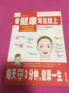 Second Hand Chinese Book