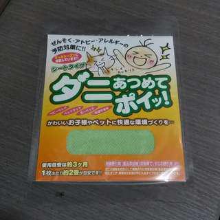 日本防蚤防塵蟎片 吸蚤布 鈴木 Suzukiyushi (包郵)